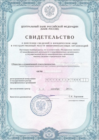 Государственный реестр мфо займы под залог недвижимости московская область отзывы